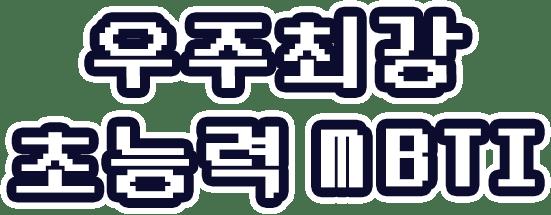 우주최강 초능력 MBTI